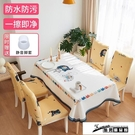 椅套 餐桌布椅子套罩北歐長方形書桌墊ins家用防水不防油免洗學生桌布 酷男