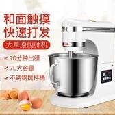 大草原廚師機商用打蛋器7L升攪拌揉面鮮奶機小型家用全自動和面機YTL