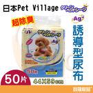 日本PetVillage超除臭誘導型尿布M-50入【寶羅寵品】