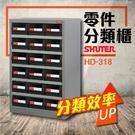 【零物件分類櫃】樹德 HD-318 18格抽屜 工具收納 效率櫃 置物櫃 五金材料櫃 零件櫃