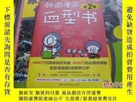 二手書博民逛書店韓國漫畫罕見第2季 血型書Y25254 樸東宣 江西科學技術 出