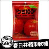 【即期品】日本 kasugai 春日井 蘋果軟糖 107g 糖果 甘仔3C配件