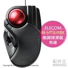 日本代購 空運 ELECOM M-HT1URBK 軌跡球 有線 滑鼠 軌跡球滑鼠 52mm球體 大尺寸