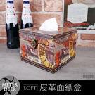 方形面紙盒 圓捲筒抽取式方型衛生紙盒 復...