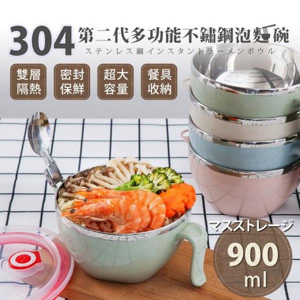 LOXIN 304不鏽鋼附蓋隔熱保鮮泡麵碗-900ml 送湯叉匙 不鏽鋼泡麵碗 防燙碗 隔熱碗 保鮮碗【SH1486】