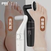 匹奇磨腳神器腳部多功能修足去死皮老繭女電動修腳器修甲指甲家用