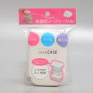 日本製[Inomata]攜帶式皂盒-角型 2205