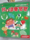【書寶二手書T1/少年童書_DKY】我是健康寶寶- 讓我不生病的食物_遊珮芸, 吉田隆子