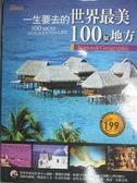 【書寶二手書T7/旅遊_EVK】一生要去的世界最美100個地方_國家地理編委會