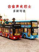 公交車玩具兒童仿真合金雙層大巴士聲光可開門男孩公共小汽車模型【快速出貨】