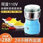 磨粉機 研磨機粉碎機家用研磨機中藥材五谷雜糧電動磨粉機咖啡打粉機磨豆機110V可用【現貨】