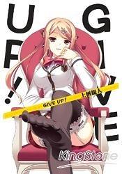 輕小說GIVE UP!(01)