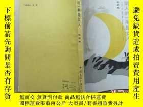 二手書博民逛書店罕見男人的一半是女人··6583 張賢亮 中國文聯出版公司 出版