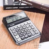 (百貨週年慶)語音計算器 1556大按鍵計算機多功能財務辦公 大號計算器語音