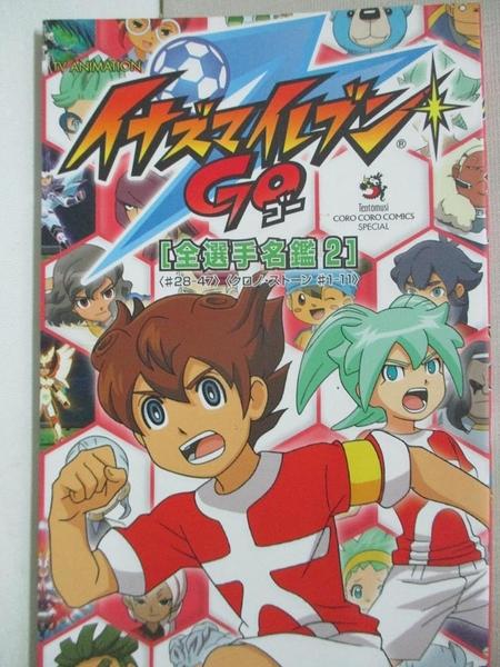 【書寶二手書T1/漫畫書_GK2】TV ANIMATION Inazuma Eleven GO Total player Directory 2 (ladybug Comics Special) (2012) ISB