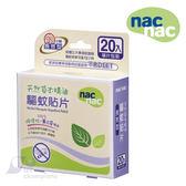 nac nac - 天然草本精油驅蚊貼片 100%檸檬桉+薰衣草精油20入