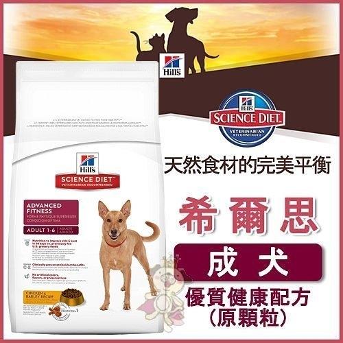 『寵喵樂旗艦店』希爾思《成犬優質健康配方(原顆粒)》15kg【6488HG】