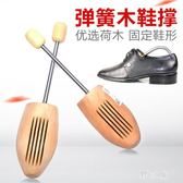 撐鞋器 彈簧實木鞋撐子鞋楦擴鞋器可調節皮鞋子撐鞋器定型防皺變形男女 CP4063【野之旅】