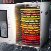 乾果機 16層旋轉水果烘幹機 商用蔬菜脫水幹果機 寵物食品食物風幹機 雙11鉅惠來襲