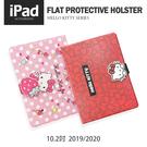 Hello Kitty正版授權蜜粉系列 iPad保護套 10.2吋 2019/2020 卡通防摔平板保護皮套