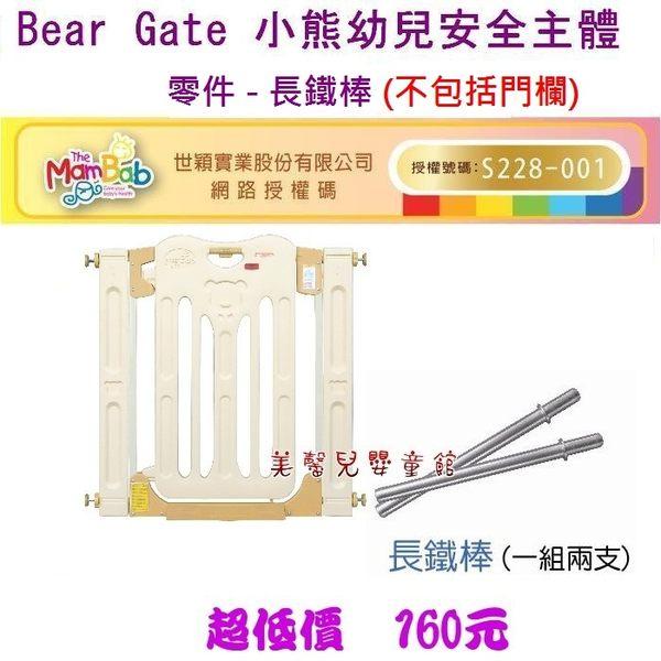*美馨兒* Bear Gate 小熊幼兒安全主體門欄零件 - 長鐵棒(不包括主體門欄、延伸配件...需另購) 160元