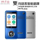MTO F8 plus (F8+) AI雙向語言智能翻譯旅遊神器/翻譯機/錄音筆(512MB/4G)