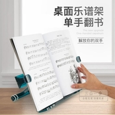 樂譜架 桌面譜架便攜式琴譜架臺式手卷電鋼鋼琴書架樂譜架家用小古琴普書-三山一舍JY