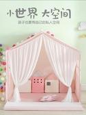 兒童帳篷室內超大游戲屋女孩睡屋過家家玩具屋公主房分床神器韓國 YDL