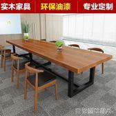 會議桌 大型實木會議桌長桌簡約現代長條桌椅組合辦公桌會客洽談桌大班台 MKS克萊爾
