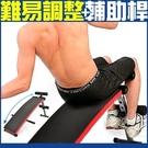 弧形仰臥起坐板弧型運動健身健腹機伏地挺身器材另售舉重床啞鈴椅健美輪T寇馬甲線伸展舒背倒立