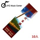 ★JYC Music★嚴選淮河笛膜(10入裝)!大特價出清!!
