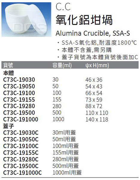 《C.C》氧化鋁坩堝 Alumina Crucible, SSA-S