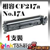 HP CF217A(NO.17A) 相容全新碳粉匣(全新改版晶片) 一支【適用】M130fn/M130fw/M130a/M102w