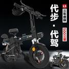 國標摺疊電動自行車代駕寶超輕便攜鋰電鋁合...