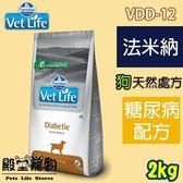 【殿堂寵物】法米納Farmina VDD-12 VetLife天然處方飼料 犬用糖尿病配方 2kg