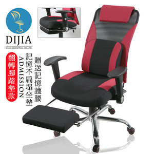 【DIJIA】安雅精品舒壓收納電鍍翻轉腳墊款電腦椅/辦公椅(6色任選)紅
