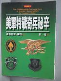 【書寶二手書T7/軍事_NPA】美軍特戰奇兵_章柱, 道格拉斯.