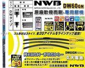 ✚久大電池❚ 日本 NWB 三節式軟骨雨刷 雨刷膠條 DW60GN DW-60GN DW60 膠條 24吋 600mm