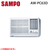【SAMPO聲寶】變頻窗型冷氣 AW-PC63D 免運費 送基本安裝