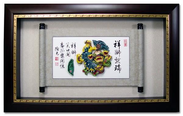 鹿港窯-台灣國寶-交趾陶-居家開運捲軸裱褙裝飾壁飾~S祥獅戲球