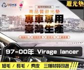 【麂皮】97-00年 Lancer Virage 避光墊 / 台灣製、工廠直營 / lancer避光墊 lancer 避光墊 virage 麂皮 儀表墊