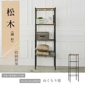【dayneeds 】松木60x30x180 公分四層烤黑收納層架