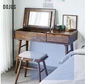 北歐實木梳妝台簡約現代翻蓋化妝桌ins帶鏡子小戶型臥室日式家具【宜室家居】