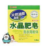 南僑水晶肥皂粉體 高效濃縮 1.6kg : 天然油脂洗衣粉 檸檬香 高級洗衣