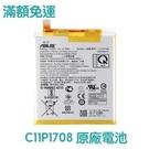 【免運費】送4大好禮 華碩 ZenFone5 5Z ZE620KL 原廠電池 X00QD ZS620 Z01RD C11P1708