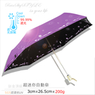【RainSKY】夢の旅_輕鈦金-遮光_迷你自動傘/傘 雨傘 自動傘 折疊傘 遮陽傘 大傘 UV傘 防風 潑水