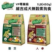 *KING WANG*維吉VegePet-VP專業級成犬無穀素狗食 靈芝|人參配方 1LB(450g) 犬糧