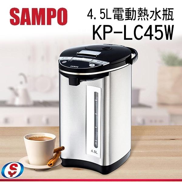 【信源電器】4.5L 【SAMPO 聲寶電動熱水瓶】 KP-LC45W / KPLC45W