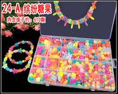 兒童diy手工益智女孩項鏈禮物串珠子玩具   SQ3857『樂愛居家館』