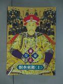 【書寶二手書T3/一般小說_GSJ】雍正皇帝-恨水東逝(上)_二月河